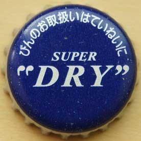 asahi-super-dry-the-cool.jpg