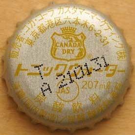 canada-dry-tonic-water-customer-marketing002.jpg