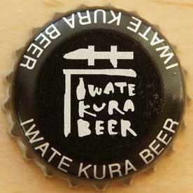 iwate-kura-beer003.jpg