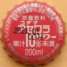 kodama-inryo-acerola-sour002.jpg
