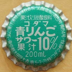 kodama-inryo-aoringo-sour.jpg