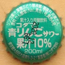 kodama-inryo-aoringo-sour002.jpg