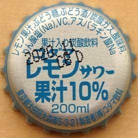 kodama-inryo-lemon-sour002.jpg