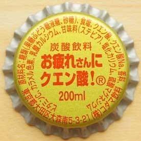 kodama-inryo-otukaresan-ni-kuen-san.jpg