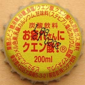 kodama-inryo-otukaresan-ni-kuen-san002.jpg