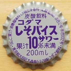 kodama-inryo-siso-baisu-sour.jpg