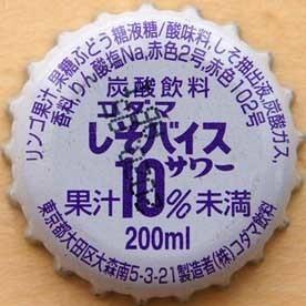 kodama-inryo-siso-baisu-sour002.jpg