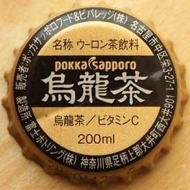 pokka-sapporo-food-beverage-oolong-tea002.jpg