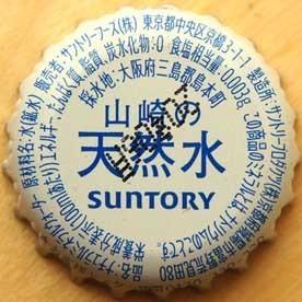 suntory-foods-yamazaki-no-tennnennsui.jpg