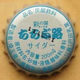 toda-nyugyo-chichibu-ji-cider.jpg