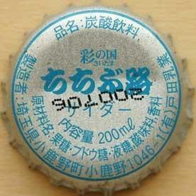 toda-nyugyo-chichibu-ji-cider002.jpg